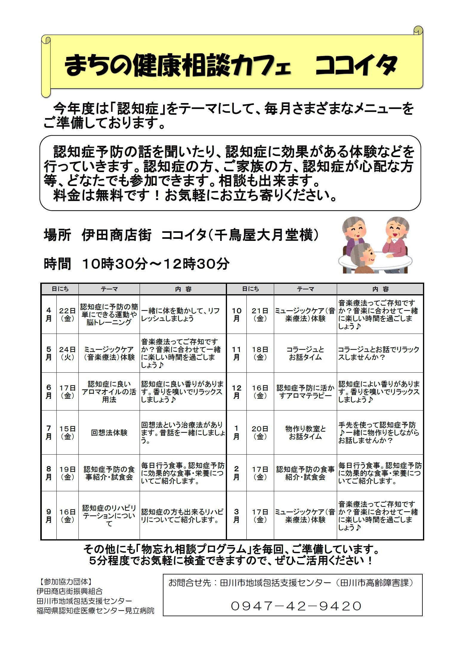 健康相談カフェ「ココイタ」スケジュール